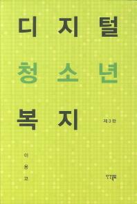 디지털 청소년 복지(3판)