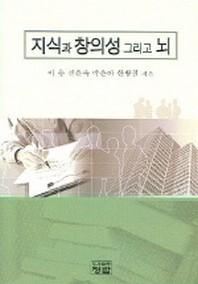 지식과 창의성 그리고 뇌 ▼/청람[1-200017]