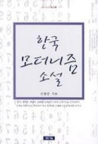 한국 모더니즘 소설