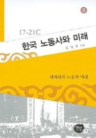 한국 노동사와 미래 3 (17 21세기)