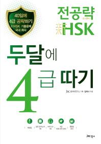 신HSK 두달에 4급 따기(전공략)(CD1장포함)
