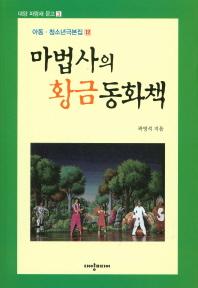 마법사의 황금 동화책(대양 파랑새 문고)