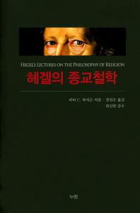 헤겔의 종교철학