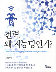 전력, 왜 지능망인가?