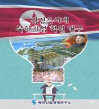 김정은시대 북한기업 혁신 연구