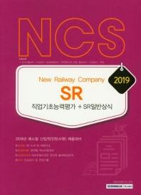 NCS SR 직업기초능력평가+SR일반상식(2019)