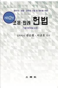 조문 판례 헌법