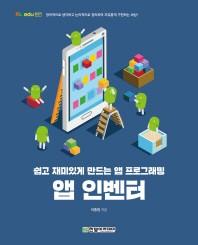 앱 인벤터(swedu 7)