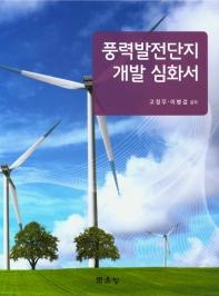 풍력발전단지 개발 심화서(양장본 HardCover)