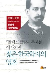 콜랭드 플랑시 문서철에 새겨진 젊은 한국학자의 영혼(양장본 HardCover)