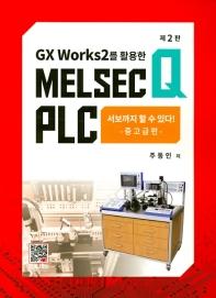 Melsec Q Plc(Gx Works2를 활용한)(2판)