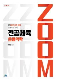 전공체육 운동역학(2020)(ZOOM)