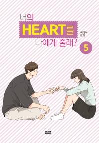 너의 하트(Heart)를 나에게 줄래?. 5
