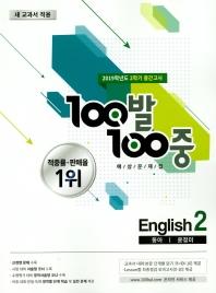 중학 영어 중2-2 중간고사 예상문제집(동아 윤정미)(2019)