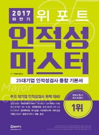 인적성 마스터 25대기업 인적성검사 통합 기본서(2017 하반기)