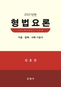 형법요론(2021)