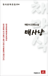 채만식 단편소설 매사냥(한국문학전집 104)