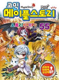 메이플 스토리 오프라인 RPG. 55(코믹)