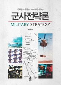 군사전략론(합동군사대학교 교수가 들려주는)