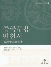 중국무용 변천사(세계민족무용연구소 학술총서 13)(양장본 HardCover)