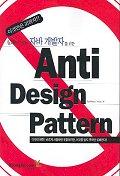 ANTI DESIGN PATTERN(실패하지 않는 자바 개발자를 위한)