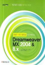 DREAMWEAVER MX 2004 & 8.X(WMV-HD 동영상으로 배우는)