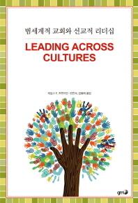 범세계적 교회와 선교적 리더십