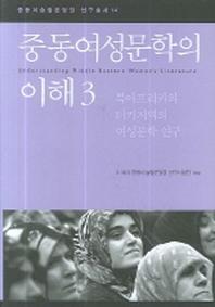 중동여성문학의 이해 3(한울아카데미 824)
