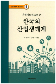 한국의 산업생태계(거래네트워크로 본)(산업생태계 연구총서 1)