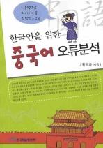중국어 오류분석(한국인을 위한)