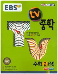 중학 수학 2(상)(2016)(EBS TV)