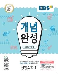 고등 과학탐구영역 생명 과학1(2020)(EBS 개념완성)