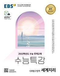 고등 사회탐구영역 세계지리(2021)(2022 수능대비)(EBS 수능특강)