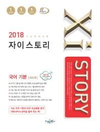 고등 국어 기본 466제(2018)(자이스토리)