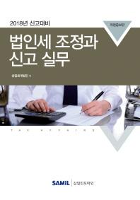 법인세 조정과 신고실무(2018 신고대비)(개정증보판)(양장본 HardCover)