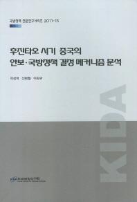 후진타오 시기 중국의 안보 국방정책 결정 메커니즘 분석(국방정책 전문연구시리즈 2011-15)