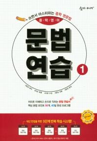 중학 영어 문법연습. 1