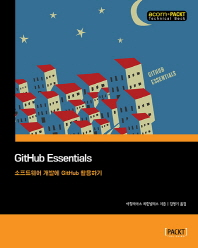 GitHub Essentials(acorn+PACKT 시리즈)