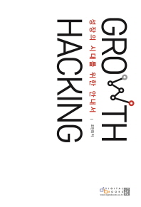 그로스 해킹(Growth Hacking)(성장의 시대를 위한 안내서)
