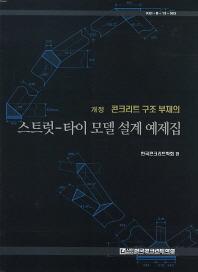 스트럿 타이 모델 설계 예제집(콘크리트 구조 부재의)(개정판 2판)