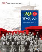 경찰 통합 한국사(2012)(경찰채용 해양경찰 법원 검찰직 시험대비)