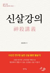 신살강의(용 선생 실전 명리학 시리즈 1)