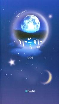 가을밤(시간의 물레 시선 16)