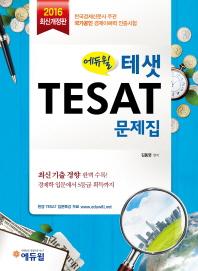 TESAT(테샛) 문제집(2016)(에듀윌)(개정판)