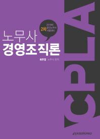 노무사 경영조직론(2018)