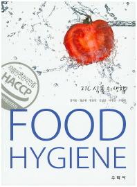 21C 식품위생학
