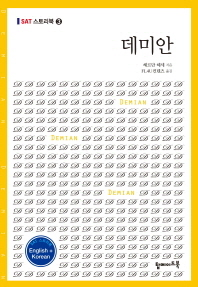 데미안(영문 한글)(SAT 스토리북 3)