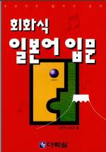 회화식 일본어 입문