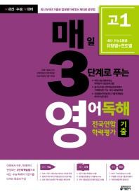매일 3단계로 푸는 고등 영어독해 고1 전국연합 학력평가 기출(2018)(매3영)
