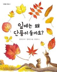 잎에는 왜 단풍이 들까요?(계절을 배워요 1)(양장본 HardCover)